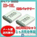 2個セット キャノン(Canon) NB-13L 互換バッテリー 【メール便送料無料】