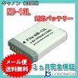 キャノン(Canon) NB-13L 互換バッテリー 【メール便送料無料】 532P17Sep16