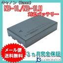 キャノン(Canon) NB-1L/NB-1LH 互換バッテ...