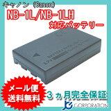 ����Υ�(Canon) NB-1L/NB-1LH���ߴ��Хåƥ �ڥ��������̵����