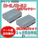 2個セット キャノン(Canon) NB-2L / NB-2LH 互換バッテリー 【メール便送料無料】