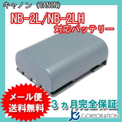 【メール便送料無料】 キャノン (Canon) NB-2L / NB-2LH 互換バッテリ…...:iishop:10000327