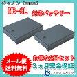 2個セット キャノン(Canon) NB-3L 互換バッテリー 【メール便送料無料】