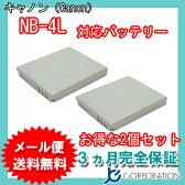 2個セット キャノン(Canon) NB-4L 互換バッテリー 【メール便送料無料】