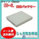 キャノン(Canon) NB-4L 互換バッテリー 【メール...