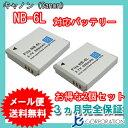 2個セット キャノン(Canon) NB-6L /NB-6LH 互換バッテリー 【メール便送料無料】