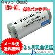 キャノン(Canon) NB-9L 互換バッテリー 【メール便送料無料】