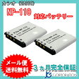 【メール便送料無料】 2個セット カシオ(CASIO) NP-110 互換バッテリー