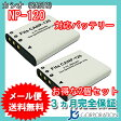 2個セット カシオ(CASIO) NP-120 互換バッテリー 【メール便送料無料】