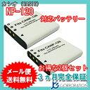 2個セット カシオ(CASIO) NP-120 互換バッテリー 【メール便送料無料】 02P03Dec16