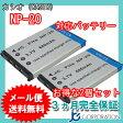 2個セット カシオ(CASIO) NP-20 互換バッテリー 【メール便送料無料】 02P29Jul16