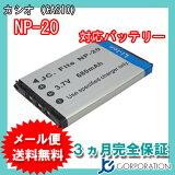 【メール便】 カシオ(CASIO) NP-20 互換バッテリー