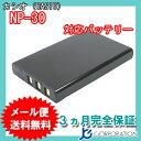 カシオ(CASIO) NP-30 互換バッテリー 【メール便送料無料】