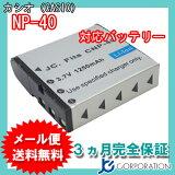 【メール便】 カシオ(CASIO) NP-40 互換バッテリー 【RCP】