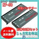 2個セット カシオ(CASIO) NP-50 互換バッテリー 【メール便送料無料】