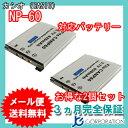 2個セット カシオ(CASIO) NP-60 互換バッテリー 【メール便送料無料】