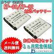 【メール便送料無料】 2個セット カシオ(CASIO) NP-80 / NP-82 互換バッテリー