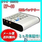 カシオ(CASIO) NP-40 互換バッテリー 【メール便送料無料】 02P03Dec16