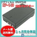 フジフィルム(FUJIFILM) NP-140 互換バッテリー 【メール便送料無料】