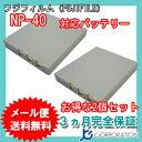 2個セット フジフィルム(FUJIFILM) NP-40 /NP-40N / ペンタックス(PENTAX) D-LI8 / D-Li85 互換バッテリー【メール便送料無料】