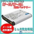 フジフィルム(FUJIFILM) NP-45 / NP-45A / NP-45S 互換バッテリー 【メール便送料無料】