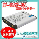 【メール便】 フジフィルム(FUJIFILM) NP-45 / NP-45A 互換バッテリー 【RCP】