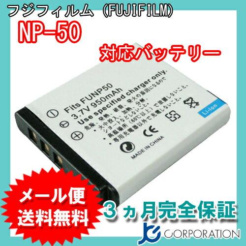 【メール便送料無料】 フジフィルム(FUJIFILM) NP-50 互換バッテリー...:iishop:10000065
