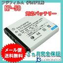 フジフィルム(FUJIFILM)NP-50 / NP-50A 互換バッテリー 【メール便送料無料】