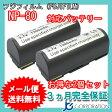 2個セット フジフィルム(FUJIFILM) NP-80 互換バッテリー 【メール便送料無料】