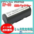 フジフィルム(FUJIFILM) NP-80 互換バッテリー 【メール便送料無料】