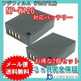 【メール便】 2個セット フジフィルム(FUJIFILM) NP-W126 互換バッテリー 【RCP】 02P10Jan15