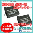 2個セット ゴープロ(GoPro)HERO4対応 AHDBT-401 AHBBP-401 Wasabi Power 互換バッテリー【メール便送料無料】