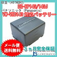 日立(HITACHI) DZ-BP14S / DZ-BP14SJ / パナソニック(Panasonic) VW-VBD140 互換バッテリー 【メール便送料無料】 02P01Oct16