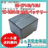 - 电池 - DZ-BP14S/14SJ/VW-VBD140 Hitati[【メール便】日立(HITACHI) DZ-BP14S/14SJ/ パナソニック(Panasonic) VW-VBD140 互換バッテリー 【RCP】]