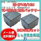 【メール便】 2個セット 日立(HITACHI) DZ-BP14S DZ-BP14SJ/パナソニック(Panasonic) VW-VBD140 互換バッテリー 【RCP】 P27Mar15