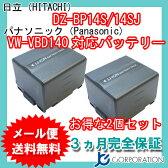 2個セット 日立(HITACHI) DZ-BP14S DZ-BP14SJ/パナソニック(Panasonic) VW-VBD140 互換バッテリー 【メール便送料無料】 02P01Oct16
