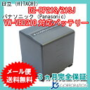 日立(HITACHI) DZ-BP21S / BP21SJ / パナソニック(Panasonic) VW-VBD210 互換バッテリー 【メール便送料無料】 02P03Dec16