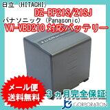 日立电池] [Hitati DZ-BP21S/21SJ/VW-VBD210[【メール便】 日立(HITACHI) DZ-BP21S / BP21SJ / パナソニック(Panasonic) VW-VBD210 互換バッテリー 【RCP】 P27Mar15]