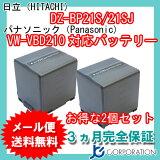 【メール便】 2個セット 日立(HITACHI) DZ-BP21S/21SJ/パナソニック(Panasonic) VW-VBD210 互換バッテリー 【RCP】 P27Mar15