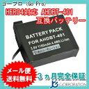 ゴープロ(GoPro)HERO4対応 AHDBT-401 AHBBP-401 Wasabi Power 互換バッテリー【メール便送料無料】