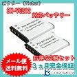 【メール便送料無料】 2個セット ビクター(JVC) BN-VG212 互換バッテリー