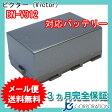 ビクター(JVC) BN-V312 互換バッテリー 【メール便送料無料】 02P01Oct16