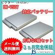 2個セット ビクター(JVC) BN-V507 互換バッテリー 【メール便送料無料】