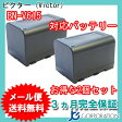 2個セット ビクター(Victor) BN-V615 互換バッテリー 【メール便送料無料】 02P01Oct16