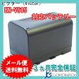 ビクター(JVC) BN-V615 互換バッテリー 【メール便送料無料】