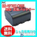 ビクター(Victor) BN-VF707/BN-VF707L 互換バッテリー (VF707 / VF714 / VF733 ) 【メール便...