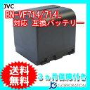 ビクター(Victor) BN-VF714/BN-VF714L 互換バッテリー (VF707 / V ...