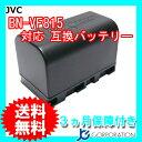 【残量表示可】 ビクター(JVC) BN-VF815 互換バッテリー (VF808 / VF815  ...