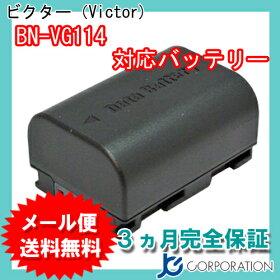 【メール便送料無料】【純正品完全互換】ビクター(Victor)BN-VG114互換バッテリー【RCP】