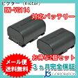 2個セット ビクター(Victor) BN-VG109 / BN-VG114 互換バッテリー (VG107 / VG108 / VG109 / VG114 / VG119 / VG121 / VG129 / VG138 ) 【メール便送料無料】 02P03Sep16